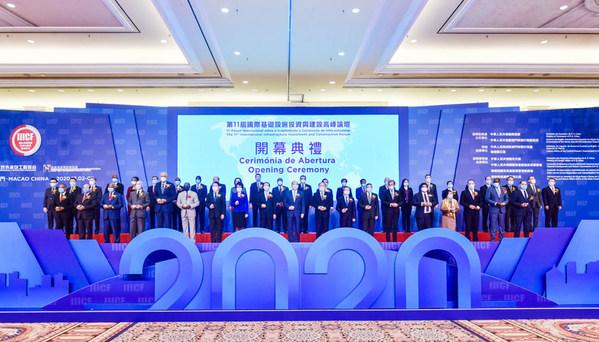 第11届国际基础设施投资与建设高峰论坛在澳门盛大开幕
