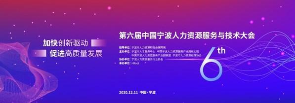 第六届中国宁波人力资源服务与技术大会震撼来袭
