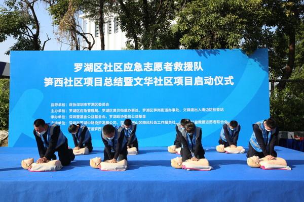 文华社区应急志愿者救援队进行项目展示