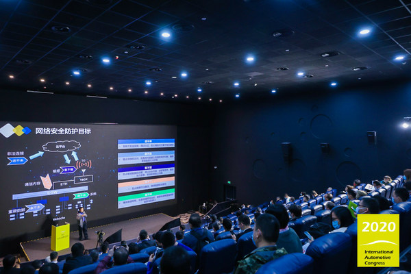 2020国际汽车技术年会(IAC)暨汽车创新技术大奖颁奖盛典成功举办