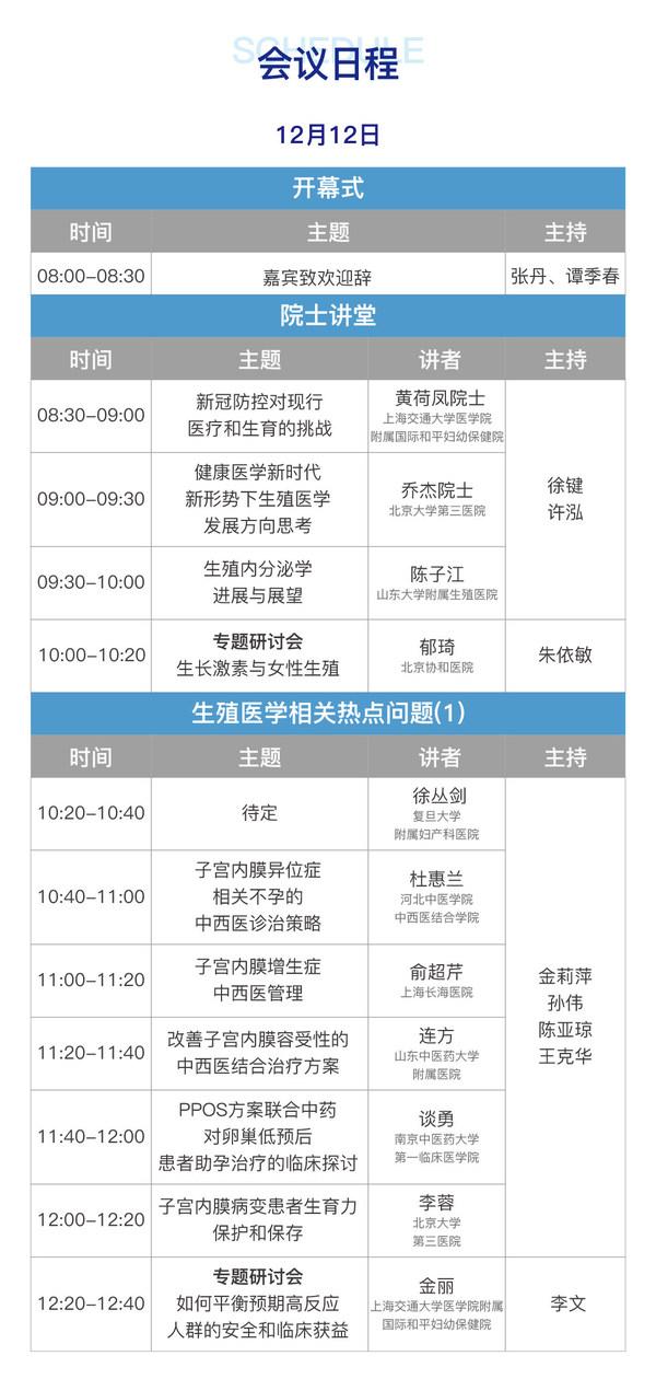 线上直播:中国中西医结合学会生殖医学专业委员会第七届年会即将召开