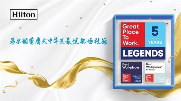 """希尔顿荣膺大中华区""""最佳职场""""桂冠"""