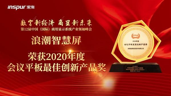 """浪潮智慧屏INHUB™获华显奖""""2020年度会议平板最佳创新产品奖"""""""