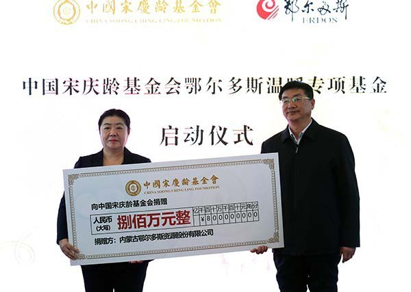 China Soong Ching Ling Foundation, Erdos Resources Co., Ltd launch specific fund to care for children of deceased COVID-19 fight heroes