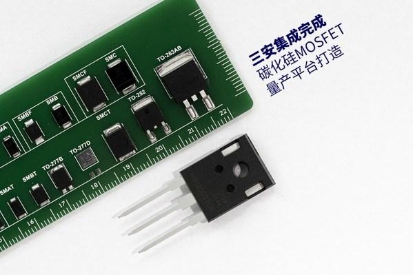 三安集成完成碳化硅MOSFET量产平台打造,贯通碳化硅器件产品线