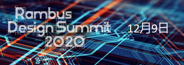 引领行业创新,Rambus将举办2020年中国线上设计峰会
