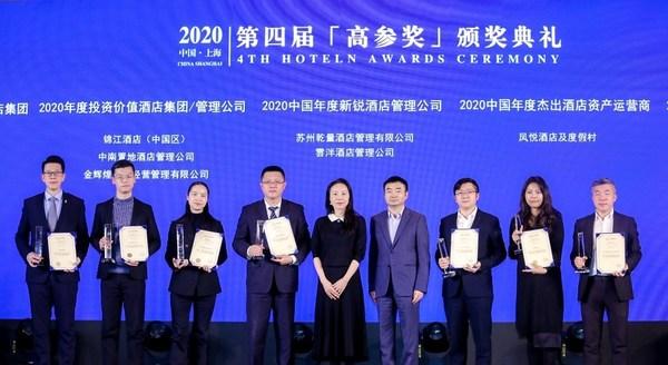 中南置地酒店管理公司获评2020年度投资价值酒店管理公司