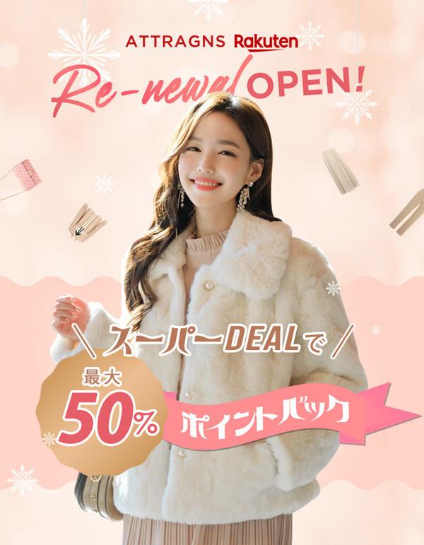 韓国ファッションNo.1ブランドアットランス(ATTRANGS) 楽天公式ショップをリニューアルオープン