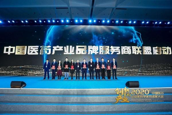 中国医药企业管理协会名誉会长郭云沛,监事骆燮龙为联盟首批发起企业授牌(图片来源于大会主办方)