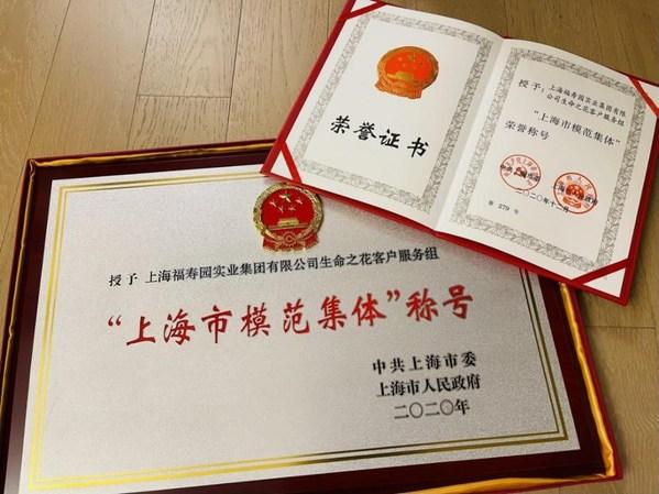 上海福寿园荣获2020年上海市劳模(先进工作者)、模范集体