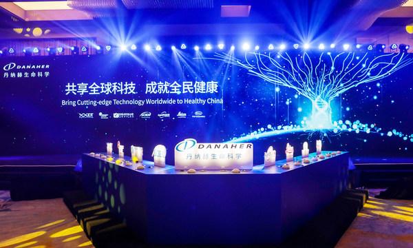 精耕中国市场,丹纳赫生命科学发布使命宣言和精准医学解决方案