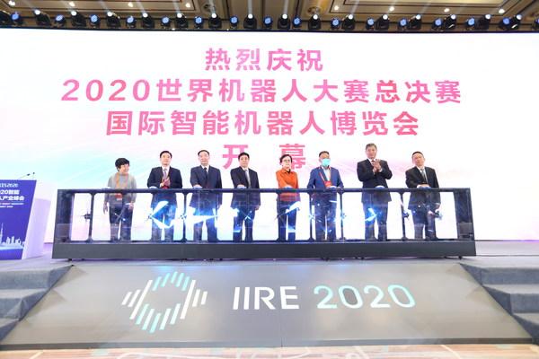 2020智能机器人产业峰会成功举办
