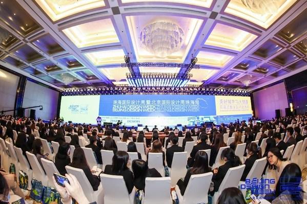 2020珠海国际设计周暨北京国际设计周珠海站开幕