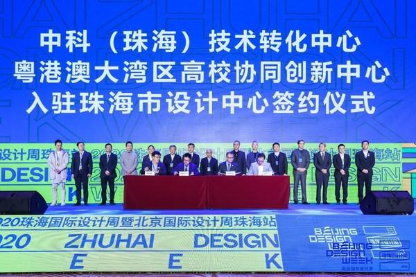 中科(珠海)技术转化中心签约仪式