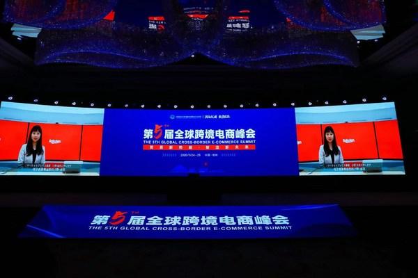 日本乐天签约杭州跨境电子商务综合试验区 助力中国企业进入日本市场