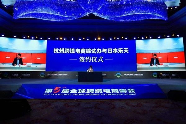 杭州跨境电商综试办与日本乐天签约仪式
