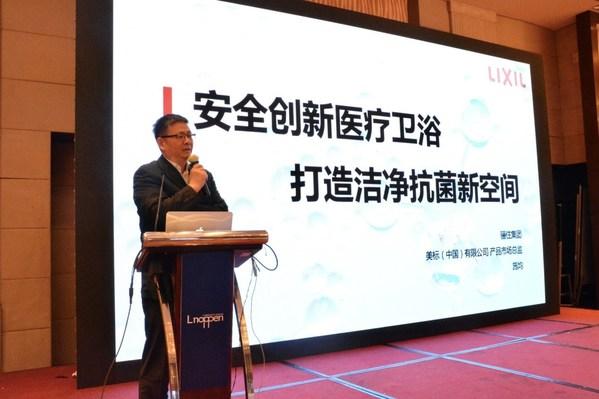 骊住集团出席第十三届高端医疗发展高峰论坛