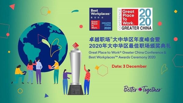 卓越职场(R)大中华区年度峰会暨2020最佳职场(TM)颁奖典礼成功举办