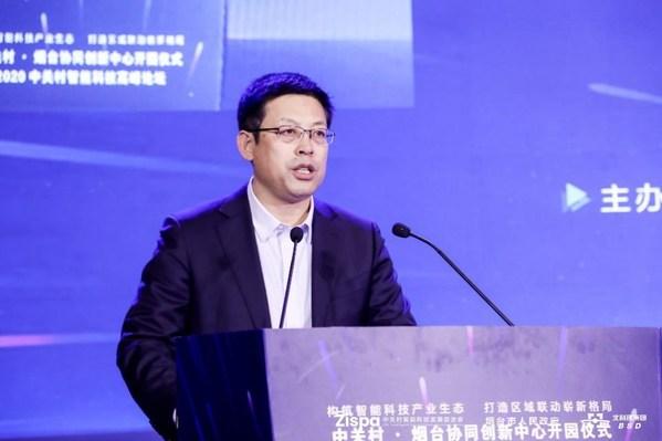 中关村-烟台协同创新中心开园仪式暨2020中关村智能科技高峰论坛成功举办
