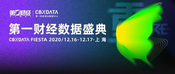 完整版议程出炉:30+品牌高层及KOL将出席2020第一财经数据盛典