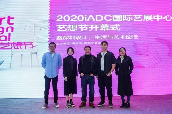 iADC国际艺展中心艺想节亮相2020深圳创意十二月