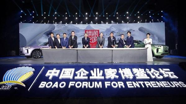 新华丝路:红旗在2020中国企业家博鳌论坛上推出全新奢华纯电动SUV车型E-HS9