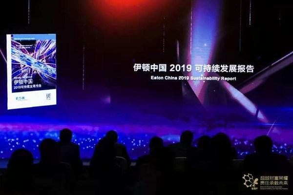 伊顿中国蝉联金蜜蜂年度优秀企业社会责任报告长青奖三星级