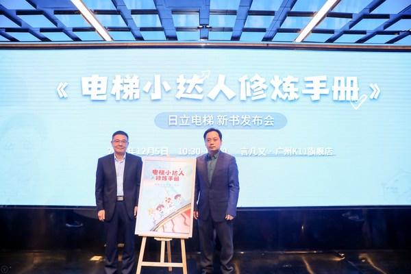 左: 广东省特种设备行业协会 罗东明秘书长 右:日立电梯工程总部 徐俊杰总经理