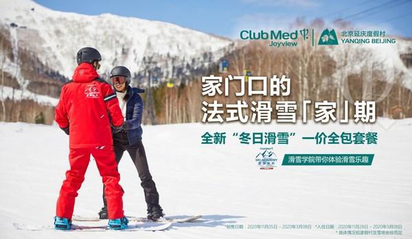 Club Med Joyview 北京延庆度假村冬日滑雪一价全包惊喜礼遇