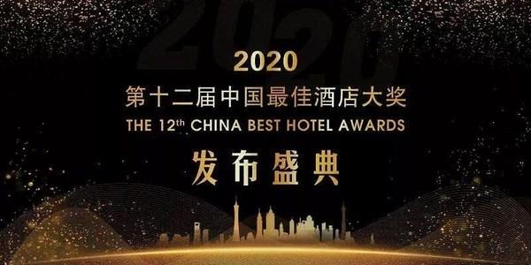 君澜酒店集团及旗下酒店揽获2020年度高端酒店行业多项大奖