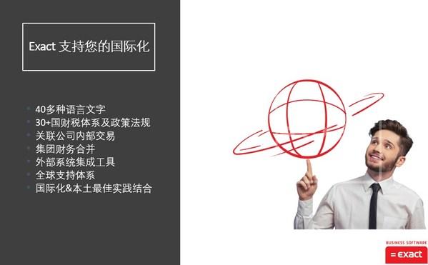 Exact助力中资企业国际化