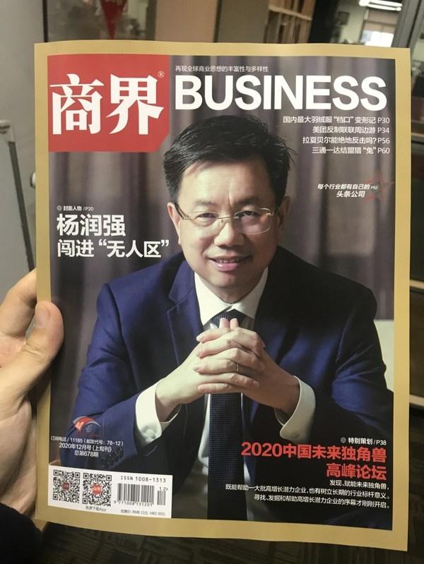 护童科技创始人杨润强荣登财经权威《商界》封面人物