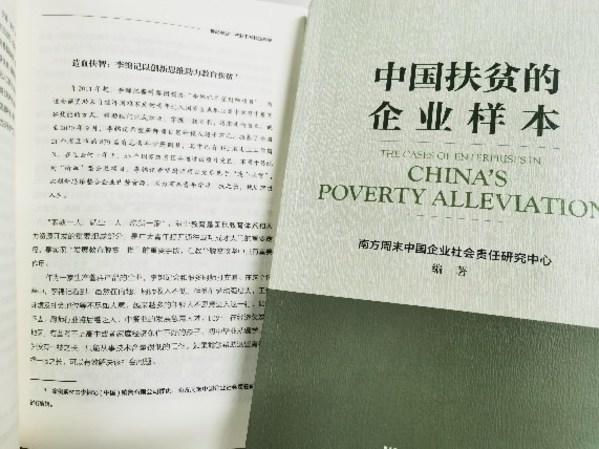 李锦记希望厨师项目入选《中国扶贫的企业样本》专著