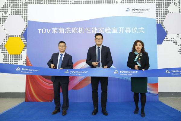 TUV莱茵洗碗机性能实验室在广州正式投入使用