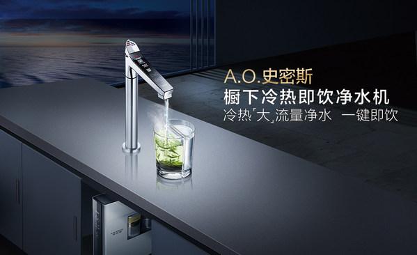 A.O.史密斯橱下冷热即饮净水机  开启净水热饮新时代