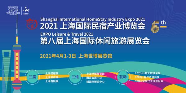 小民宿带动大循环,2021上海国际民宿产业博览会定档4月