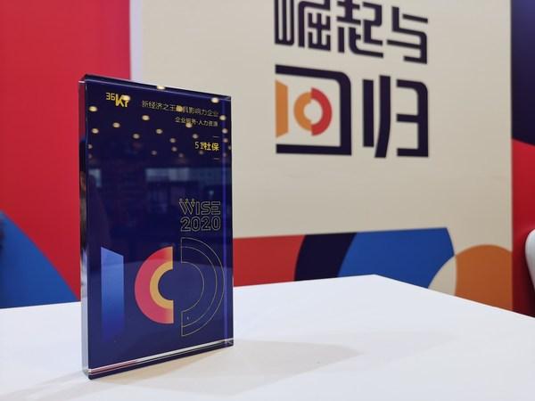 """51社保斩获""""WISE2020中国新经济之王最具影响力企业""""奖"""