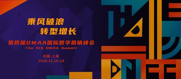 第四届DMAA国际数字营销峰会即将举行,报名通道开启