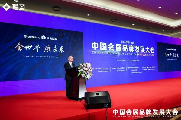 绿地会展品牌整体推介在京举行