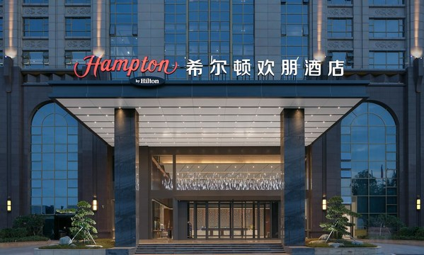 Hilton and Jin Jiang International Extend Cooperation to Launch Next Chapter of Hampton by Hilton's Accelerated China Development