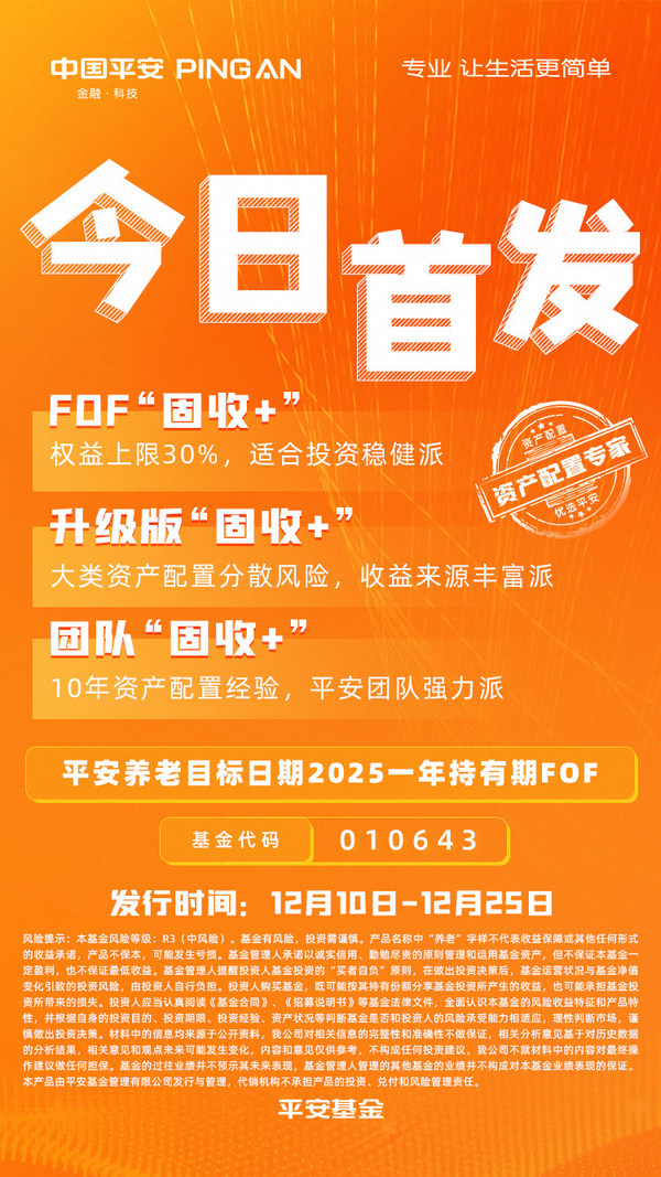 """FOF实现""""固收+""""升级版 平安养老2025FOF12月10日起首发"""