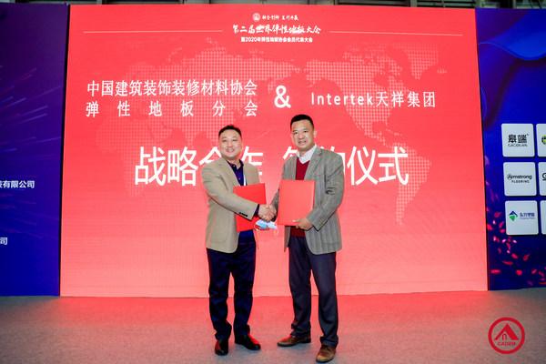 中国建筑装饰装修材料协会弹性地板分会与Intertek签署战略合作协议