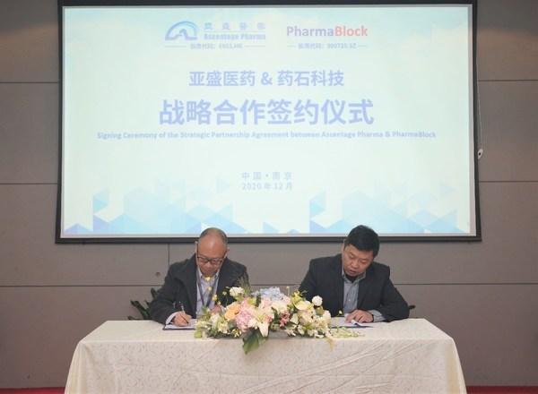 药石科技与亚盛医药签订战略合作协议