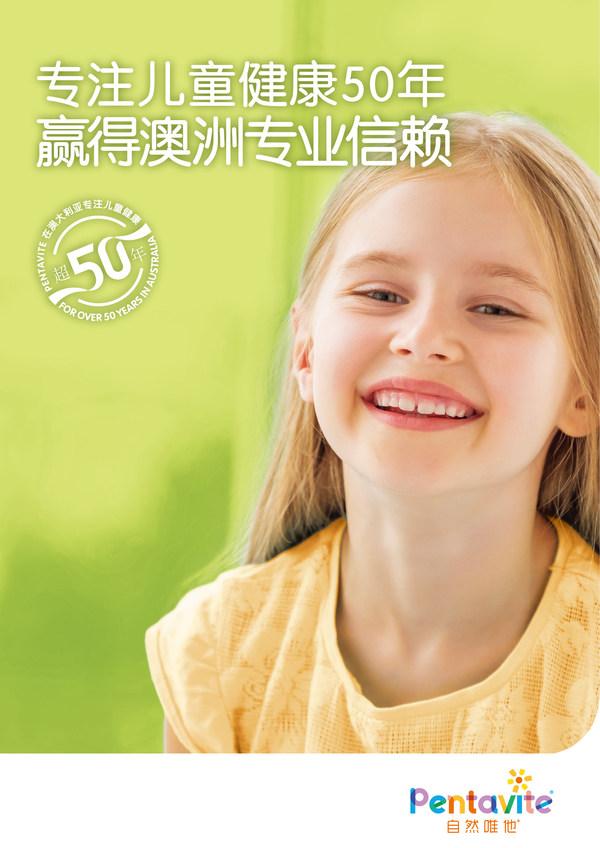 80年澳洲专业儿童维生素品牌Pentavite进入中国,多款产品首推