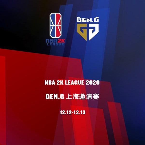 Gen.G将举办第二届NBA 2K上海邀请赛,群星荟萃角逐最强战队
