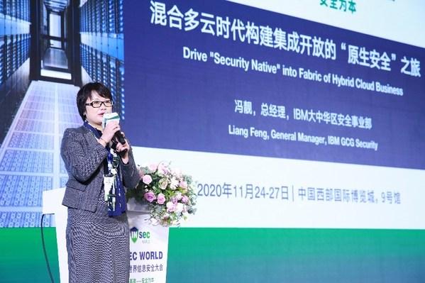 IBM大中华区安全事业部总经理冯靓女士发表主题演讲
