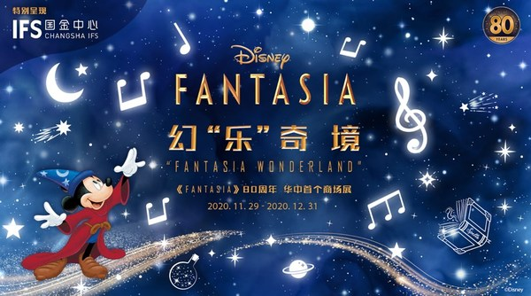 Changsha IFS and Disney present Fantasia Wonderland