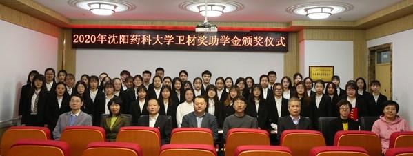 2020沈阳药科大学药学院卫材中国奖助学金颁奖仪式顺利举行