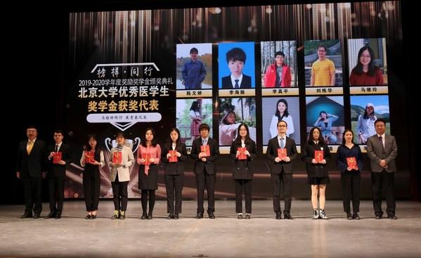 榜样-同行 北京大学医学部学生获颁2020年卫材中国奖助学金