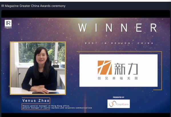 Sinic Holdings Receives Five Award Nominations and Garners Four Awards at IR Magazine Awards - Greater China 2020